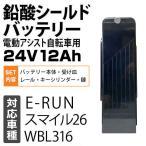 【送料無料】電動アシスト自転車用 鉛酸シールドバッテリー 24V12Ah 対応車種[スマイル26][WBL316]