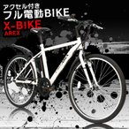 フル電動自転車 26インチ クロスバイク 24V7.8Ahリチウムバッテリー アクセル付き電動自転車 モペット 【公道走行不可 [AREX アレックス]