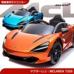 乗用玩具 乗用ラジコン McLaren 720S マクラーレン ライセンス バタフライドア 電動ラジコンカー電動乗用玩具 [DK-M720S]