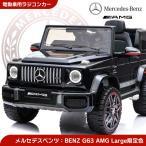 乗用ラジコン BENZ GLC63S AMG ベンツ正規ライセンス品のハイクオリティ ペダルとプロポで操作可能な電動ラジコンカー 乗用玩具 電動乗用玩具