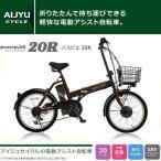 電動アシスト自転車 20インチ パスピエ20R シマノ6段ギア 型式認定車両/電動自転車/折りたたみ自転車