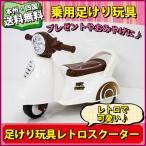 乗用玩具 足けりおもちゃ レトロスクーター(レトロバイク)〔605〕レトロで可愛い♪