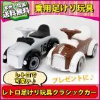 乗用玩具 足けりおもちゃ レトロカー(クラシックカー)〔610〕レトロで可愛い♪