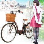 電動アシスト自転車 26インチ パステル シマノ内装3段ギア 型式認定車両/電動自転車 【代引き注文不可】
