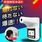赤外線体温計 人が大勢な場所対応 K3PRO温度計 非接触型 おでこ測量 知能検温 発熱警報 音声放送 感染予防 ウィルス対策 地下鉄/会社/店舗適用