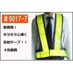 安全ベスト 9017-7 スターMX反射ベスト