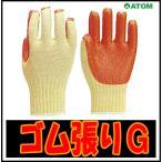 #122-G ゴム張りG アトム ゴム張り手袋 日本製