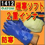 1412 極寒ソフト 二重防寒 防寒手袋 アトム