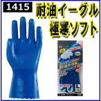 1415 耐油イーグル 極寒ソフト ニトリルゴム手袋 アトム