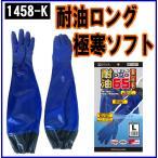 1458 極寒ソフト 耐油ロング65 裏起毛 防寒手袋 アトム