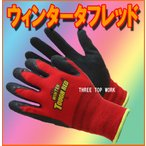 1496 ウインタータフレッド 防寒手袋 アトム
