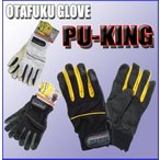 PU-KING K-17 ピーユーキング 合成皮革手袋 おたふく手袋 PU手袋