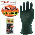 #211 黒潮 ゴム作業用手袋 水にぬれないタイプ 東和