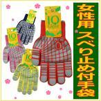 #2227 IQグローブ 女性用 滑り止め付手袋 軽作業用手袋
