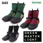 グリーンマスター ライト 2622 長靴 アトム