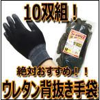 ウレタン手袋 ブラック 黒 滑り止め付 背抜き手袋 園芸用 10双組