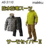ショッピング防寒 AS−3110 サーモセイバーII 防水防寒スーツ 防水防寒着 マック