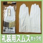 スムス手袋  ナイロン 礼装用手袋 東レ ナイロン100% #4008 マチ付 ホック付