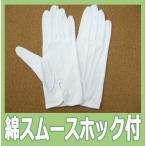 礼装用スムス手袋ホック付 綿100% マチ付 コットンセーム 白