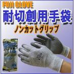 BD-501 ノンカットグリップ 保護手袋 耐切創用手袋
