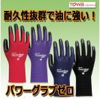 パワーグラブゼロ ニトリルゴム背抜き手袋 東和コーポレーション ゼロ  512 ブラック