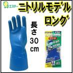 No.630 ニトリルモデルロング ニトリルゴム手袋 エステー