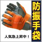 防振手袋 断振具ダンシング 富士グローブ 7737 振動軽減手袋
