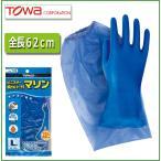 #778  ビニスターマリン腕カバー付 薄手 塩化ビニール手袋 東和コーポレーション