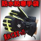 防水防寒手袋  HZ-87 富士グローブ