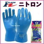 二トロン 880 ニトリルゴム手袋 ホーケン