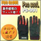 PS-991 プロソウル 合成皮革手袋