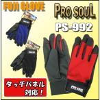PS-992 プロソウル 合成皮革手袋