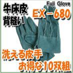 ショッピング皮 牛床革手袋 EX-680 富士グローブ 洗える皮手 背縫い 10双組