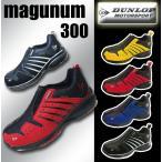 ダンロップ 安全靴 マグナム ST300