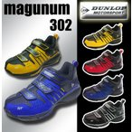 ダンロップ 安全靴 マグナム ST302 マジックタイプ
