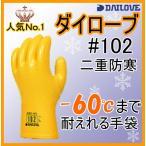 ダイローブ 102 防寒手袋 ダイヤゴム