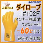 ダイローブ 102F  防寒手袋 ファスナー付 ダイヤゴム