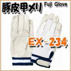 EX-234 豚皮手袋 甲メリヤスマジック付 富士グローブ 豚革