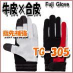 富士グローブ TG-305 牛皮手袋 ツートングリップ 牛革