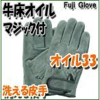牛床革手袋 オイル33 富士グローブ 洗える皮手 マジック付