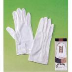 スムス手袋   礼装用手袋 東レ ナイロン100% 10双組 マチ付 ホック付 白手