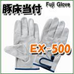 豚床革手袋  EX-500 富士グローブ マジック付 当て付 豚床皮
