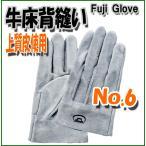 牛床革手袋  No.6 富士グローブ 背縫い 牛床皮 フジマーク