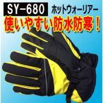 作業用防寒手袋  防水防寒手袋  SY680 ホットウォーリアー