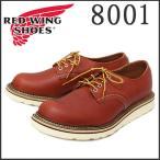 REDWING (レッドウィング) 8001 WORK OXFORD (ワークオックスフォード) ROUND TOE(ラウンドトゥ)