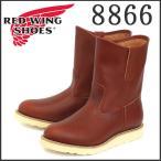 RED WING(レッドウィング) 8866 9インチ PECOS BOOTS(ペコスブーツ) オロ・ラセット(赤茶)