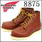 RED WING(レッドウィング) 8875 6inch CLASSIC MOC TOE ブーツ Traction Tred Sole オロ・ラセット(赤茶)