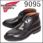 ショッピングレッドウィング REDWING (レッドウィング) 9095 Caverly Chukka キャバリーチャッカ シガーエスカイヤ