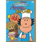 アンパンマン DVD だいすきキャラクターシリーズ バタコさん バタコさんとおかしの国 メール便対応品 VPBE13104