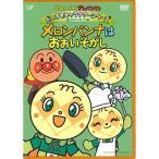 アンパンマン DVD だいすきキャラクターシリーズ メロンパンナ メロンパンナはおおいそがし メール便対応品 VPBE13106